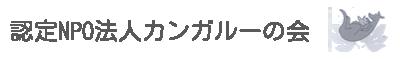 認定NPO法人 カンガルーの会